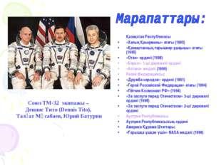 Қазақстан Республикасы «Халық Қаһарманы» атағы (1995) «Қазақстанның ғарышке