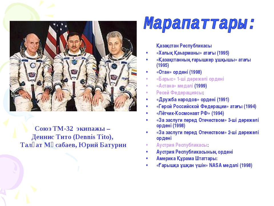Қазақстан Республикасы «Халық Қаһарманы» атағы (1995) «Қазақстанның ғарышке...