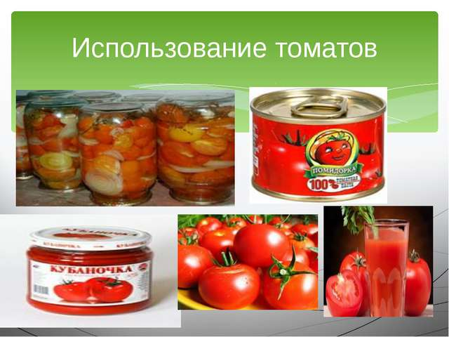 Использование томатов
