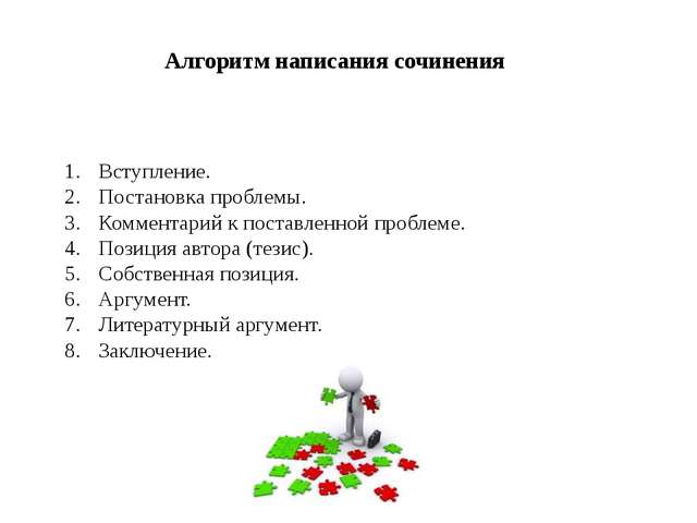 Сочинение Егэ По Русскому Языку Образец Вступление