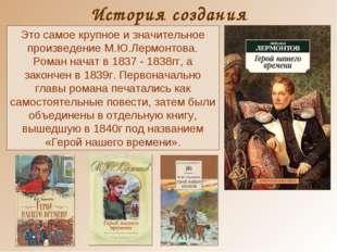 История создания Это самое крупное и значительное произведение М.Ю.Лермонтова