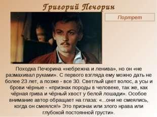 Григорий Печорин Портрет Походка Печорина «небрежна и ленива», но он «не разм