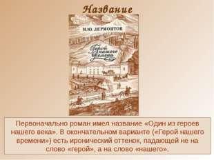 Название Первоначально роман имел название «Один из героев нашего века». В ок