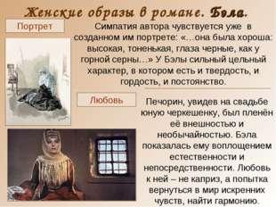 Женские образы в романе. Бэла. Портрет Симпатия автора чувствуется уже в созд