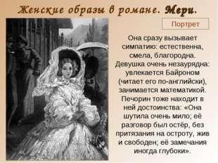 Женские образы в романе. Мери. Портрет Она сразу вызывает симпатию: естествен