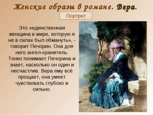 Женские образы в романе. Вера. Портрет Это «единственная женщина в мире, кото