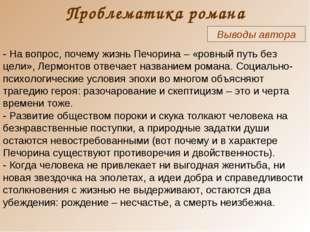 Проблематика романа Выводы автора - На вопрос, почему жизнь Печорина – «ровны