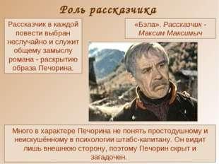 Роль рассказчика Рассказчик в каждой повести выбран неслучайно и служит общем