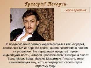 Григорий Печорин Герой времени В предисловии к роману характеризуется как «по