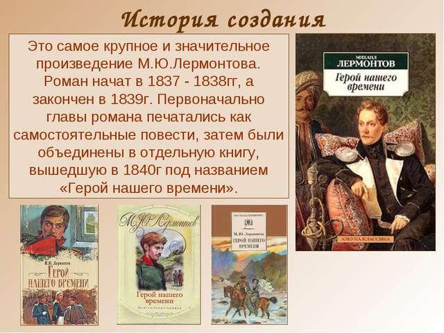 История создания Это самое крупное и значительное произведение М.Ю.Лермонтова...