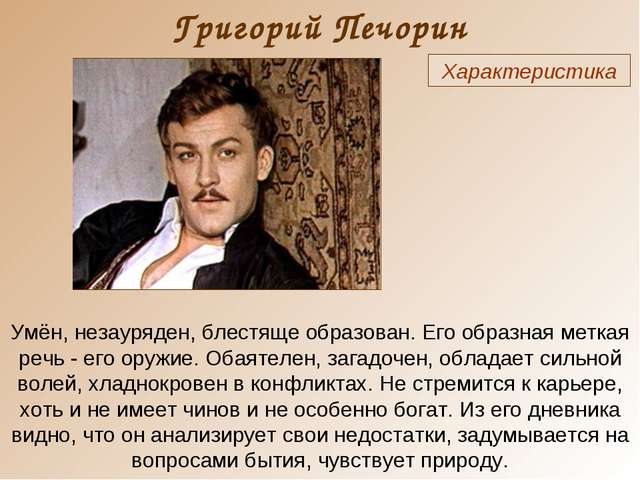 Григорий Печорин Характеристика Умён, незауряден, блестяще образован. Его обр...