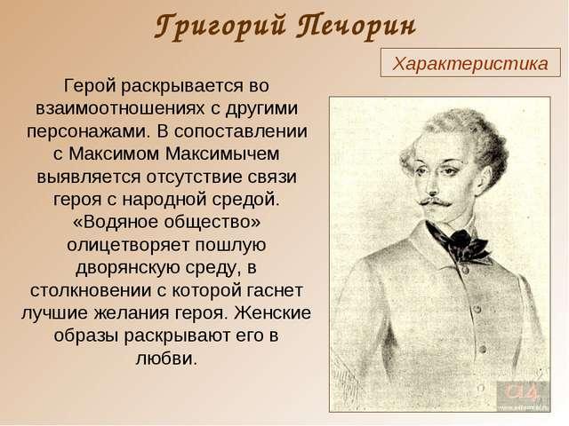 Григорий Печорин Характеристика Герой раскрывается во взаимоотношениях с друг...