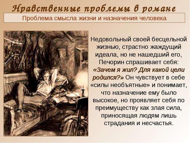 Нравственные проблемы в романе Недовольный своей бесцельной жизнью, страстно...
