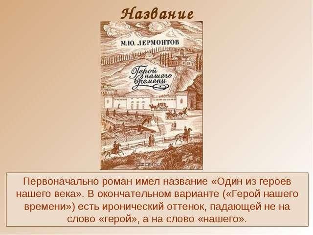 Название Первоначально роман имел название «Один из героев нашего века». В ок...
