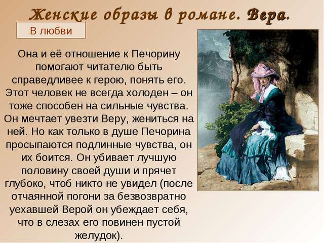 Женские образы в романе. Вера. В любви Она и её отношение к Печорину помогают...