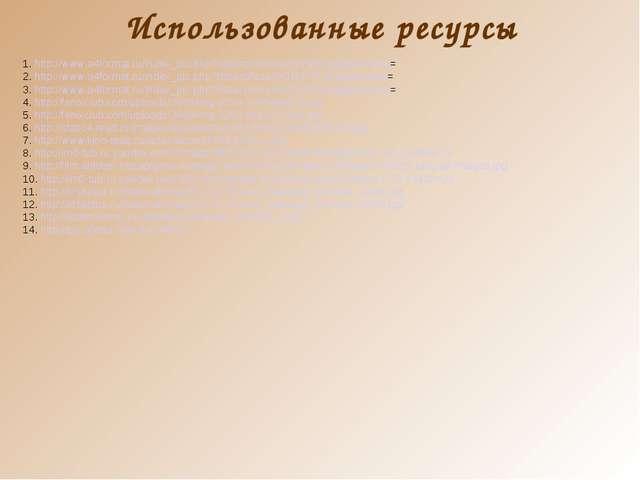 Использованные ресурсы 1. http://www.a4format.ru/index_pic.php?data=photos/41...