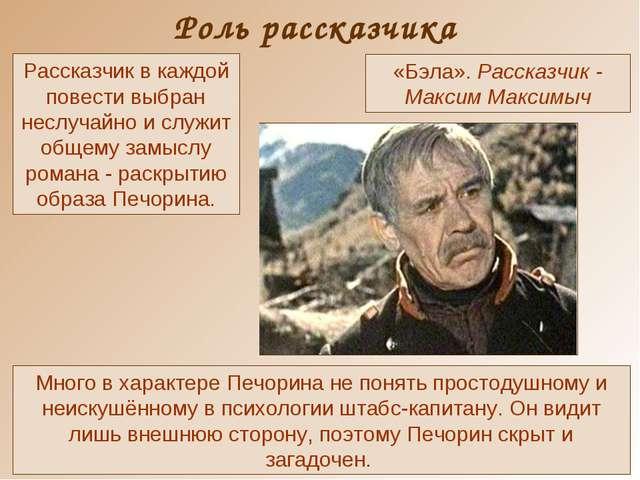 Роль рассказчика Рассказчик в каждой повести выбран неслучайно и служит общем...