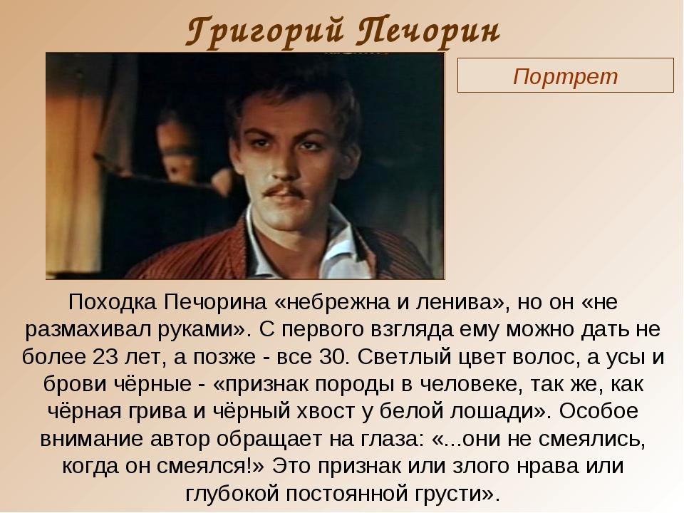Григорий Печорин Портрет Походка Печорина «небрежна и ленива», но он «не разм...