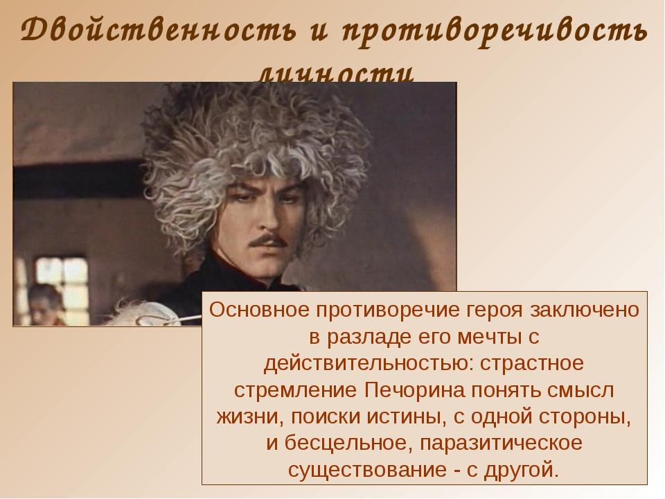 Двойственность и противоречивость личности Основное противоречие героя заключ...
