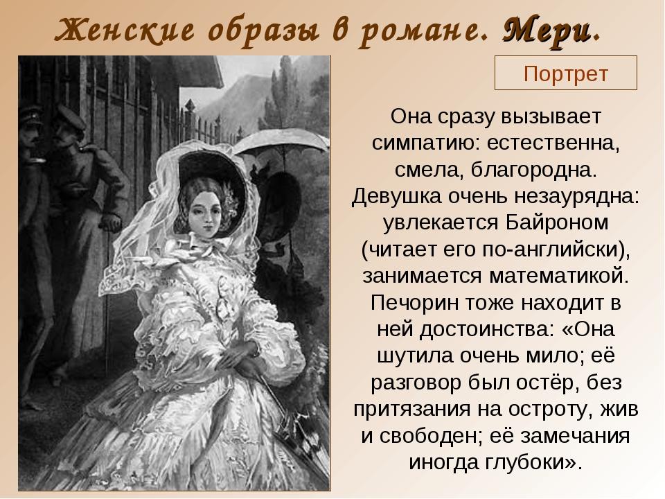 Женские образы в романе. Мери. Портрет Она сразу вызывает симпатию: естествен...