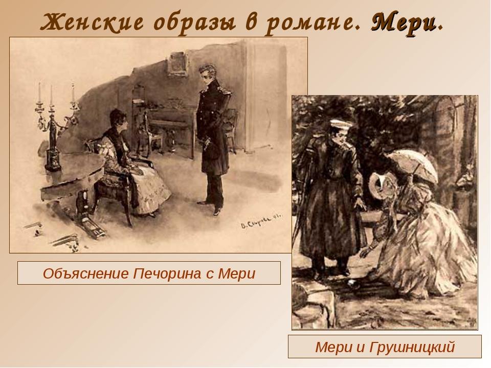 Женские образы в романе. Мери. Объяснение Печорина с Мери Мери и Грушницкий