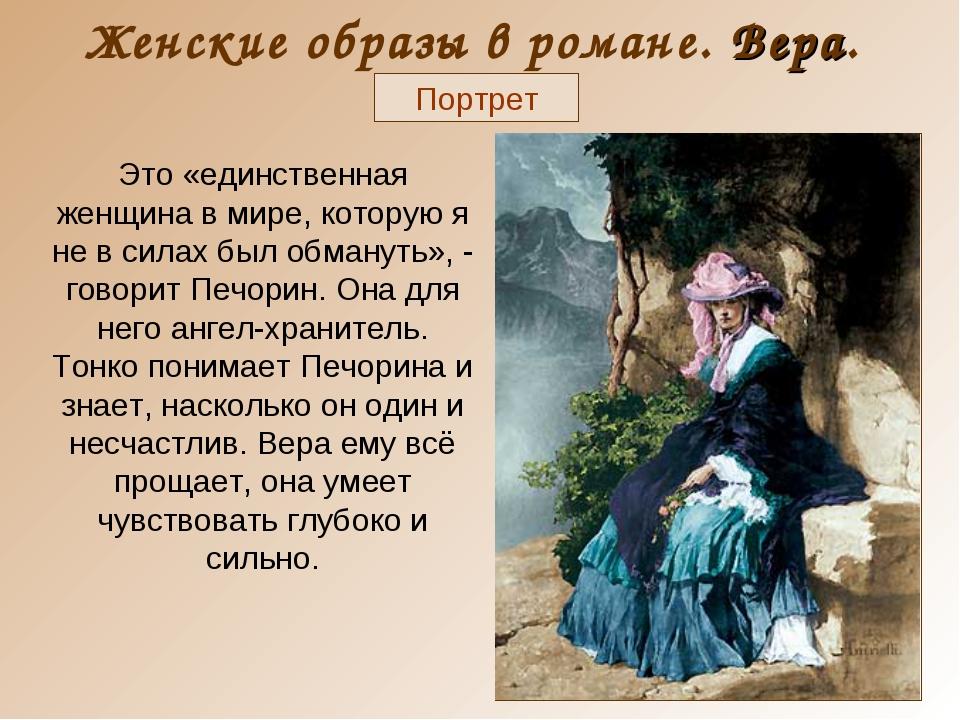 Женские образы в романе. Вера. Портрет Это «единственная женщина в мире, кото...
