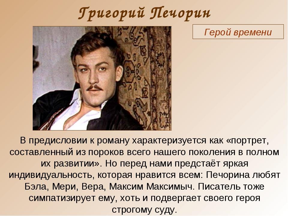 Григорий Печорин Герой времени В предисловии к роману характеризуется как «по...