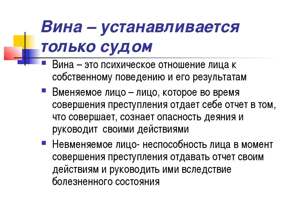 Вина – устанавливается только судом Вина – это психическое отношение лица к с...