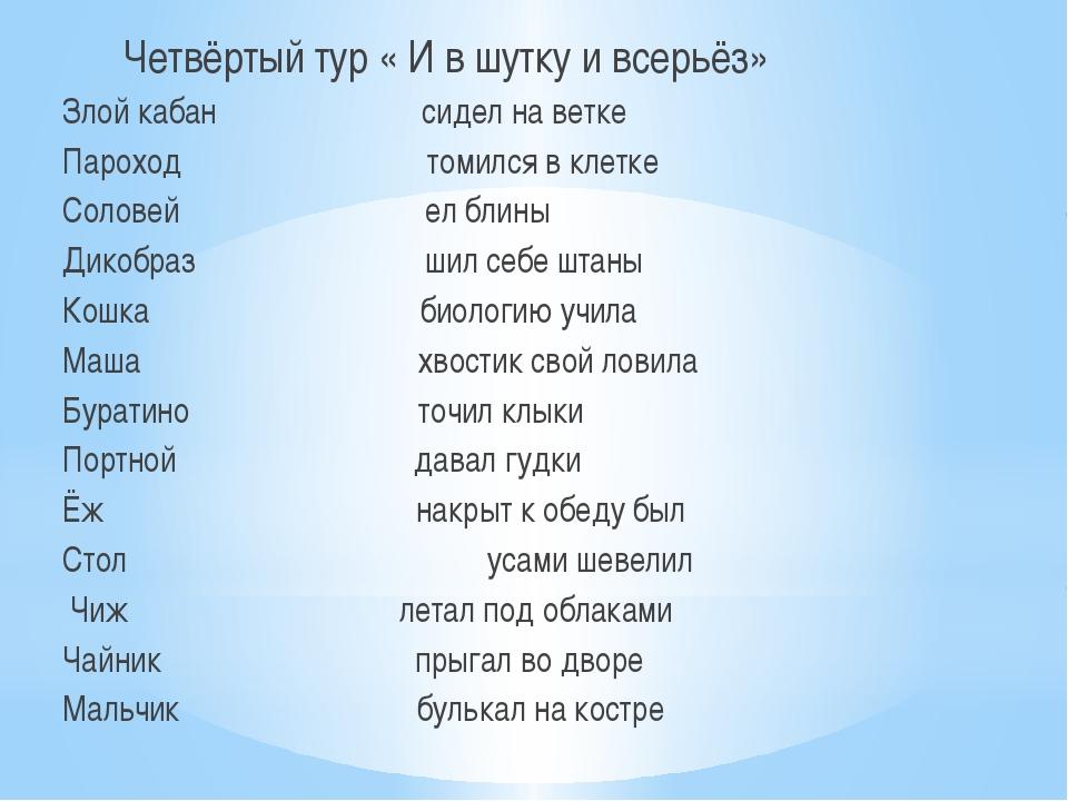 Как сделать проект и в шутку и всерьез проект по русскому языку 2 класс