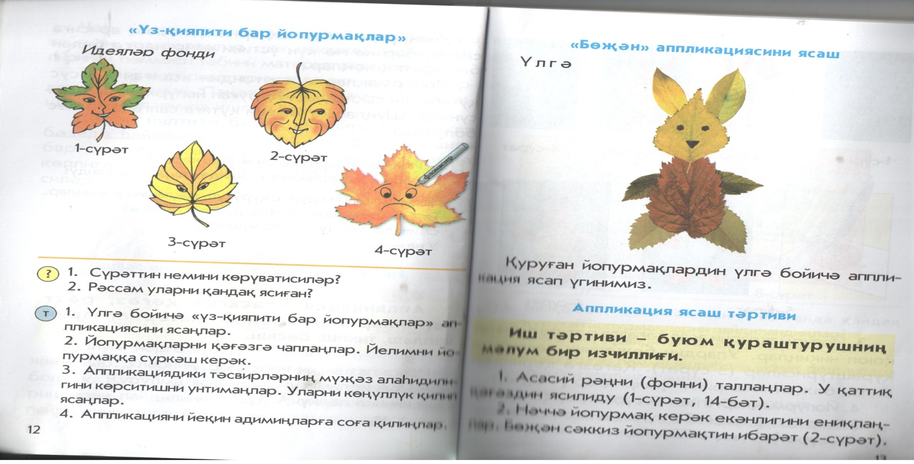 C:\Users\777\Documents\Scanned Documents\Рисунок (53).jpg