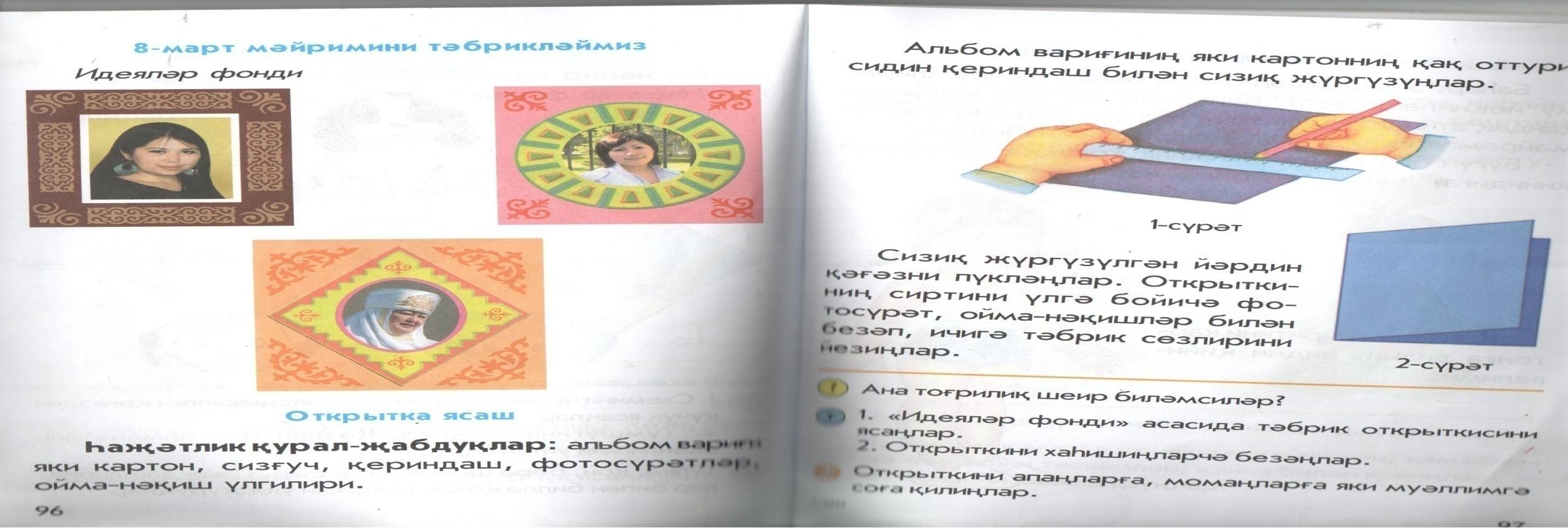 C:\Users\777\Documents\Scanned Documents\Рисунок (26).jpg