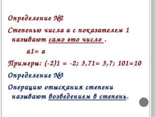 Определение №2 Степенью числа а с показателем 1 называют само это число . а1=