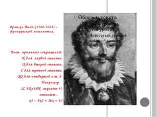 Франсуа Виет (1540-1603) – французский математик Виет применял сокращения: N