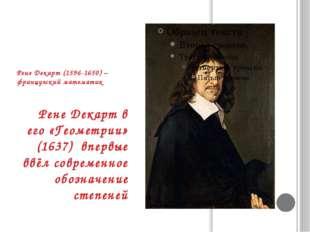 Рене Декарт (1596-1650) –французский математик Рене Декарт в его «Геометрии»