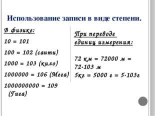 В физике: 10 = 101 100 = 102 (санти) 1000 = 103 (кило) 1000000 = 106 (Мега) 1