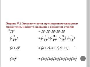 Задание №2. Замените степень произведением одинаковых множителей. Назовите ос