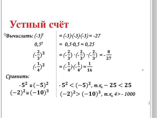 План-конспект урока алгебры по теме степень с натуральным показателем мордкович
