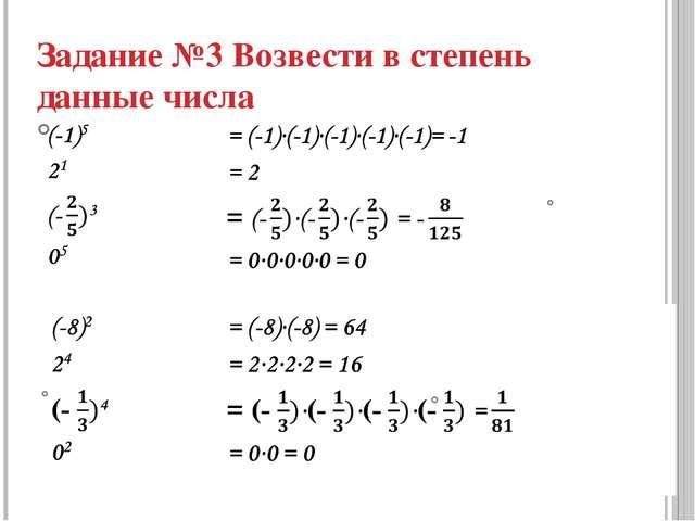 Задание №3 Возвести в степень данные числа