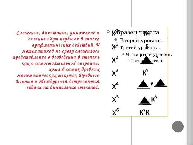 Сложение, вычитание, умножение и деление идут первыми в списке арифметически...