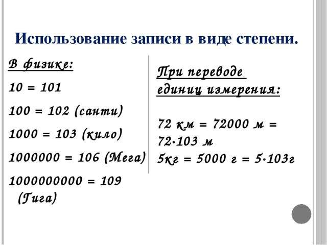 В физике: 10 = 101 100 = 102 (санти) 1000 = 103 (кило) 1000000 = 106 (Мега) 1...