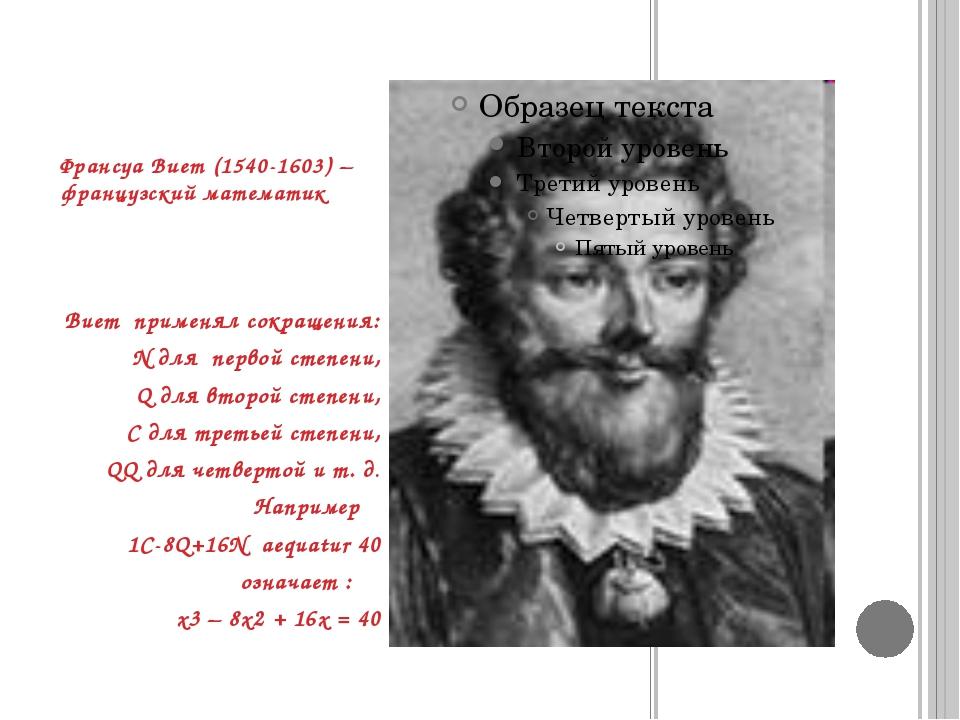 Франсуа Виет (1540-1603) – французский математик Виет применял сокращения: N...