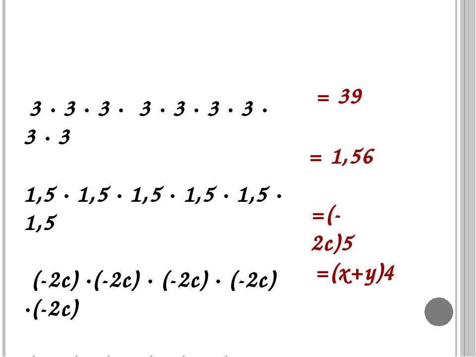 3 ∙ 3 ∙ 3 ∙ 3 ∙ 3 ∙ 3 ∙ 3 ∙ 3 ∙ 3 1,5 ∙ 1,5 ∙ 1,5 ∙ 1,5 ∙ 1,5 ∙ 1,5 (-2с) ∙(...
