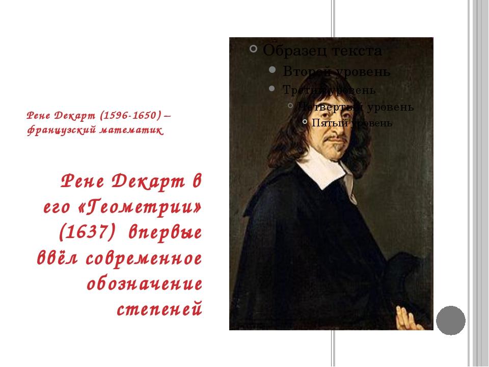 Рене Декарт (1596-1650) –французский математик Рене Декарт в его «Геометрии»...