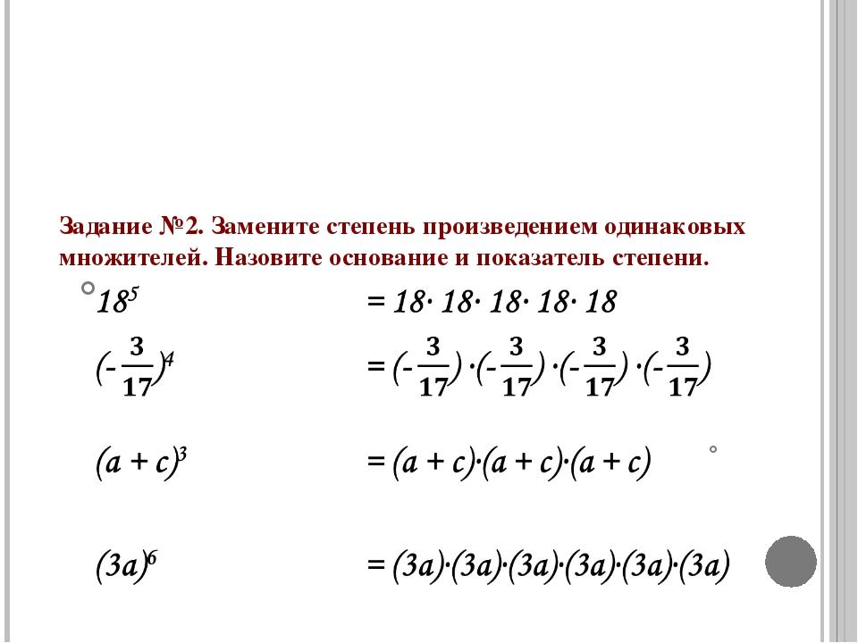 Задание №2. Замените степень произведением одинаковых множителей. Назовите ос...