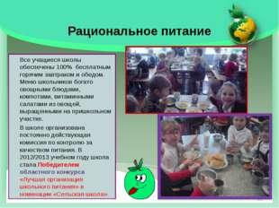 Рациональное питание Все учащиеся школы обеспечены 100% бесплатным горячим за