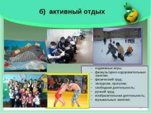 б) активный отдых подвижные игры; физкультурно-оздоровительные занятия; физич
