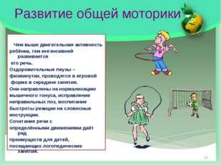 Развитие общей моторики Чем выше двигательная активность ребёнка, тем интенси