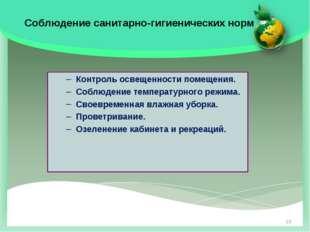 Соблюдение санитарно-гигиенических норм Контроль освещенности помещения. Собл