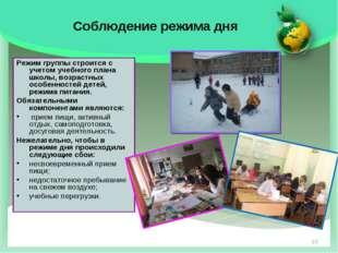 Соблюдение режима дня Режим группы строится с учетом учебного плана школы, во