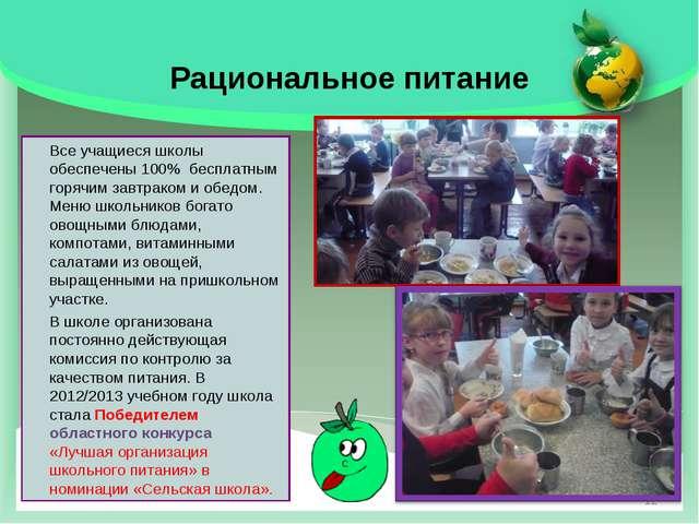 Рациональное питание Все учащиеся школы обеспечены 100% бесплатным горячим за...
